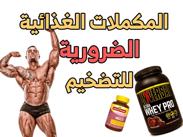 افضل المكملات الغذائية لتضخيم العضلات