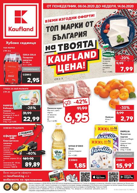 КАУФЛАНД Брошура за София