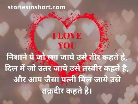 Romantic Shayari For Wife In Hindi - Shayari On Husband Wife