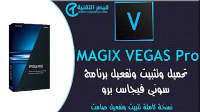 تحميل و تفعيل برنامج سوني فيغاس برو 17+ تفعيل مدى الحياة | MAGIX VEGAS PRO 17