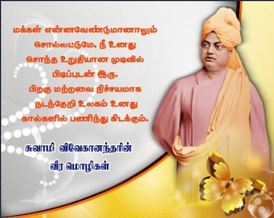 vivekananda quotes in tamil and english