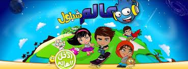 موقع شبلول - Shablol.com شبكة اجتماعية عربية للطفل