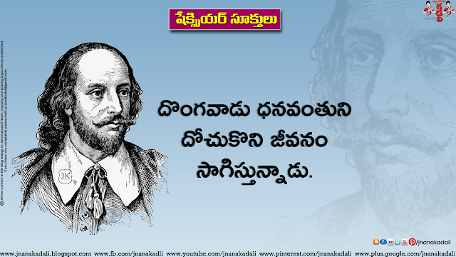 Here is a Telugu Language Trust Quotes and Thoughts images, William Shakespeare Quotations and Messages in Telugu, William Shakespeare Good Reads in Telugu Language, Top Famous William Shakespeare Wallpapers with Telugu Quotations, William Shakespeare Study & Education Wallpapers with Nice Sayings in Telugu Language, Telugu William Shakespeare HD Wallpapers.