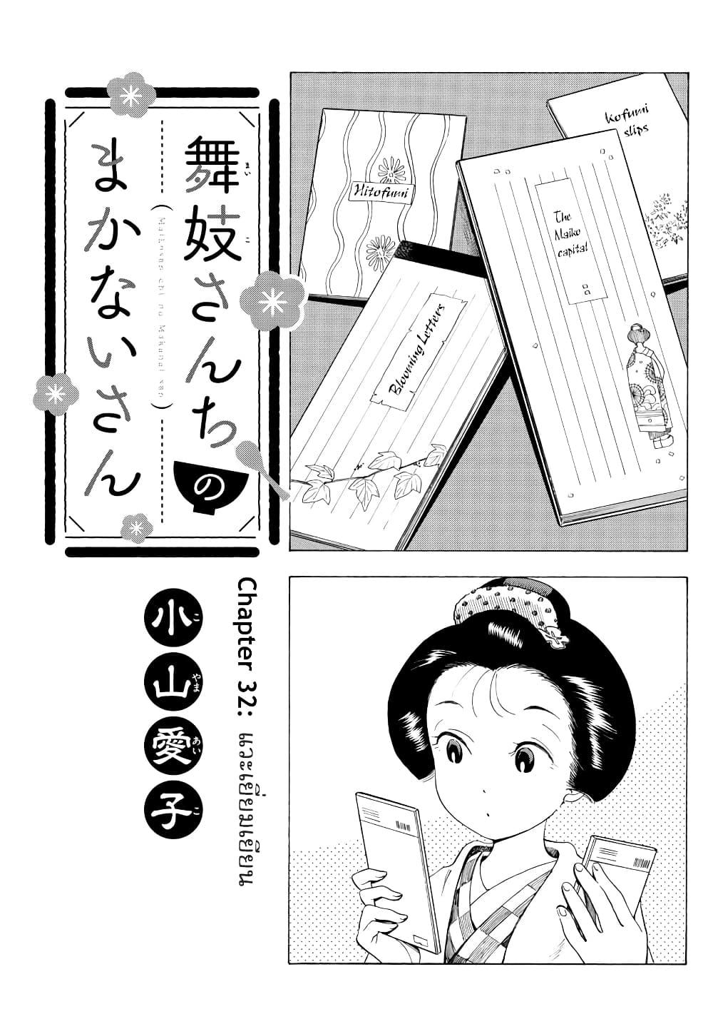 Maiko-san Chi no Makanai-san-ตอนที่ 32