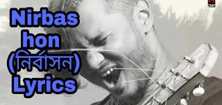 Nirbashon lyrics, নির্বাসন লিরিক্স, nirbashon mp3, nirbashon new song, rony, setu Choudhur,