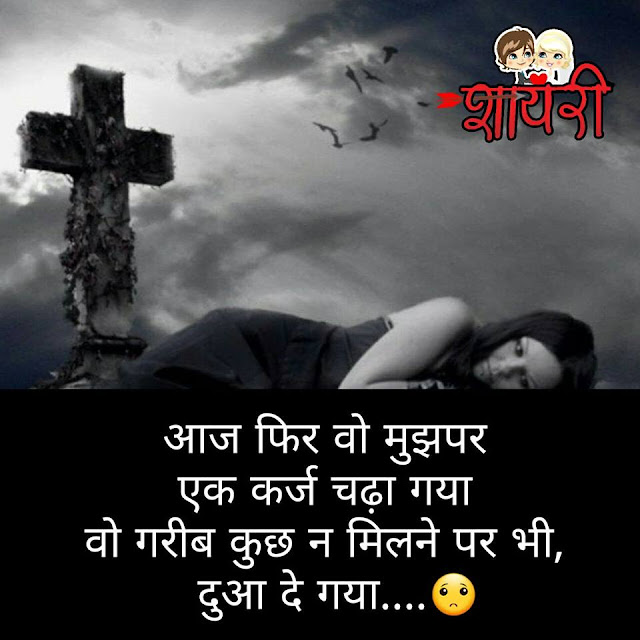 Pain Full Sad Shayari in hindi