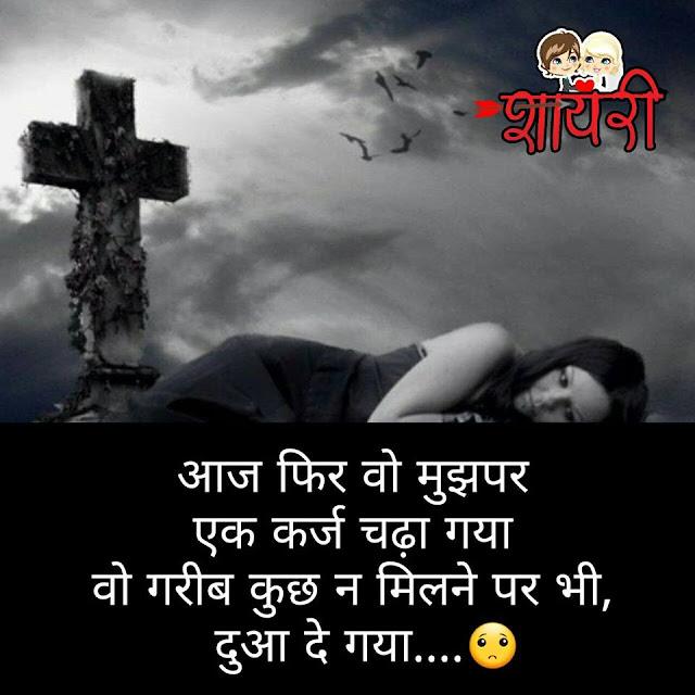 Pain Full Sad Shayari in hindi