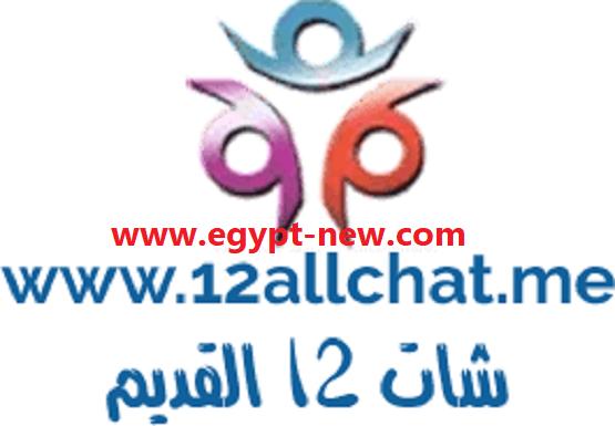 شات 12 القديم - دردشة 12 القديم - شات مصر- شات بابونج