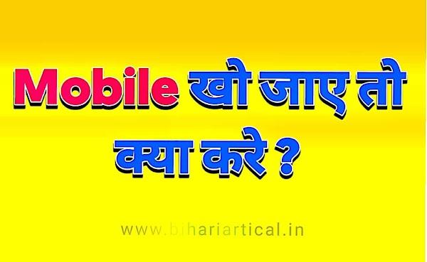Agar Mobile Kho Jaye To Kya Kare 2021