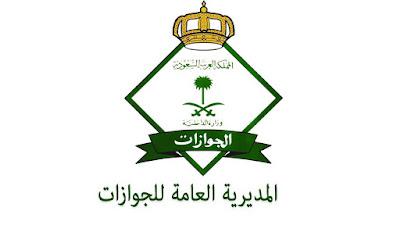 المديرية العامة للجوازات السعودية