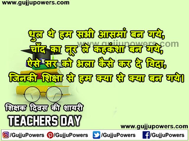 shayari on teacher student relationship in hindi