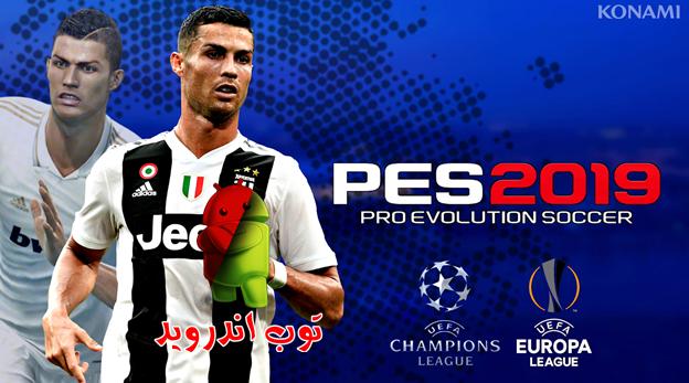 تحميل لعبة بيس 12 مود بيس 19 || PES 12 Mod PES 19 باخر الانتقالات
