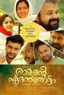 ramante edanthottam movie www.mallurelease.com