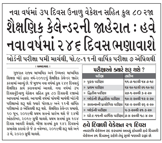 http://www.myojasupdate.com/2019/06/education-calendar-2019-20.html