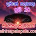 Lagna Palapala Ada Dawase  | ලග්න පලාපල | Sathiye Lagna Palapala 2020 | 2020-07-20