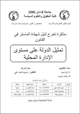 مذكرة ماستر: تمثيل الدولة على مستوى الإدارة المحلية PDF