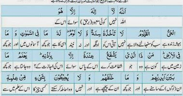 Ayatul Kursi with Urdu Translation word by word | 100% islam