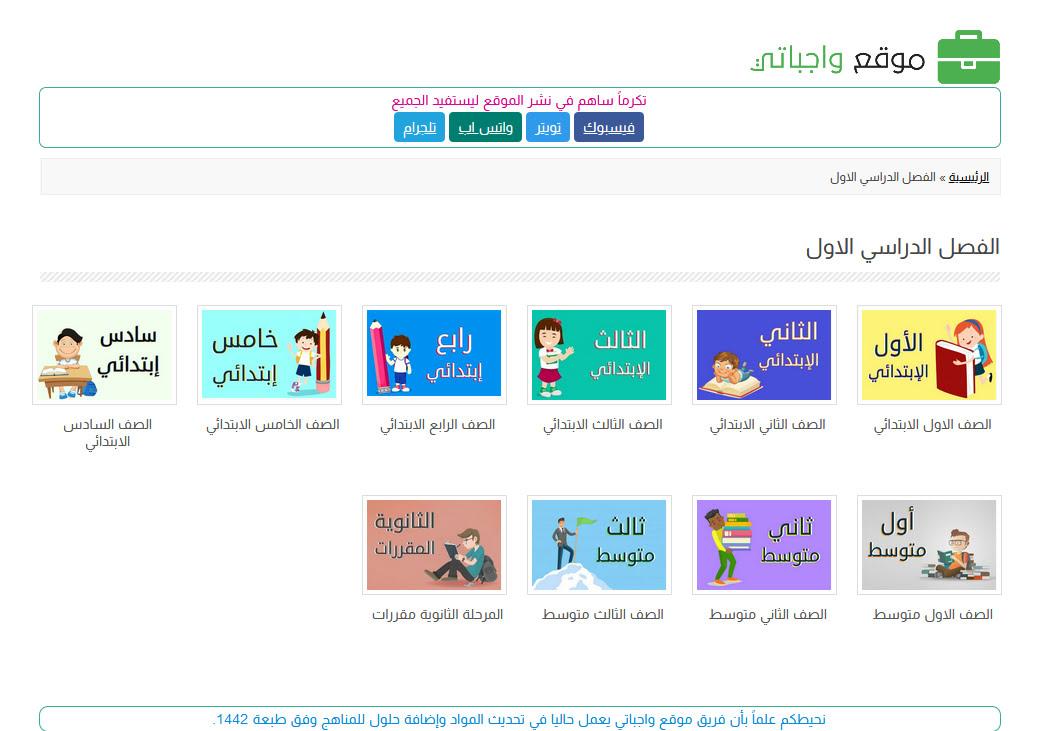 للسعوديين منصة تساهم بنشر حل الدروس بشكل متميز لجميع المراحل الدراسية