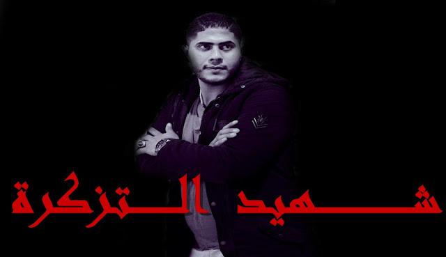 شهيد التذكرة - شخلل عشان تعدي