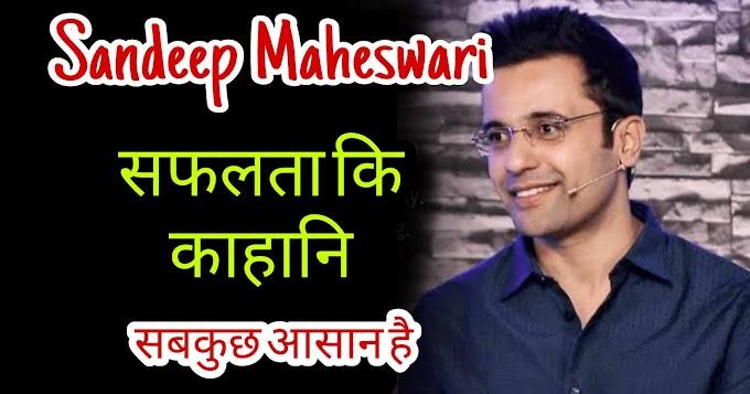 Sandeep Maheshwari Success Story & Biography in Hindi