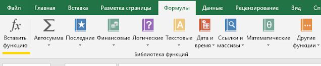 Сумма в Excel