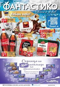 ФАНТАСТИКО  каталози и брошури 26.03 - 01.04