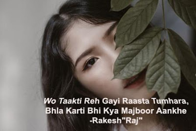 sher o shayari by rakesh raj majboor aankhe