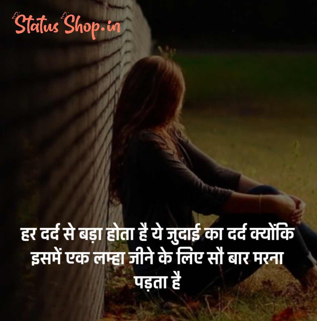 Hindi-Sad-shayari