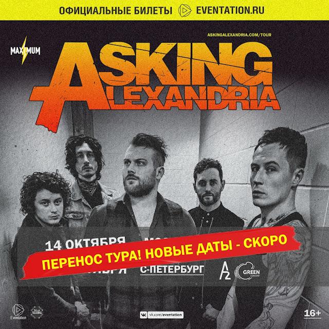Asking Alexandria в России - перенос концертов