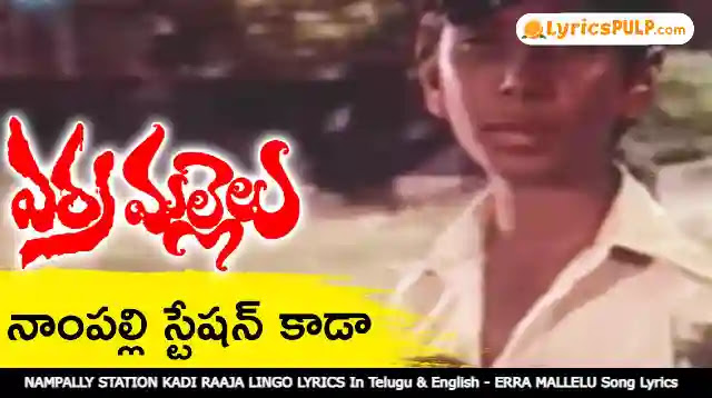 NAMPALLY STATION KADI RAAJA LINGO LYRICS In Telugu & English - ERRA MALLELU Song Lyrics