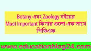 Botany এবং Zoology বইয়ের Most Important ফিগার গুলো Pdf ফাইল