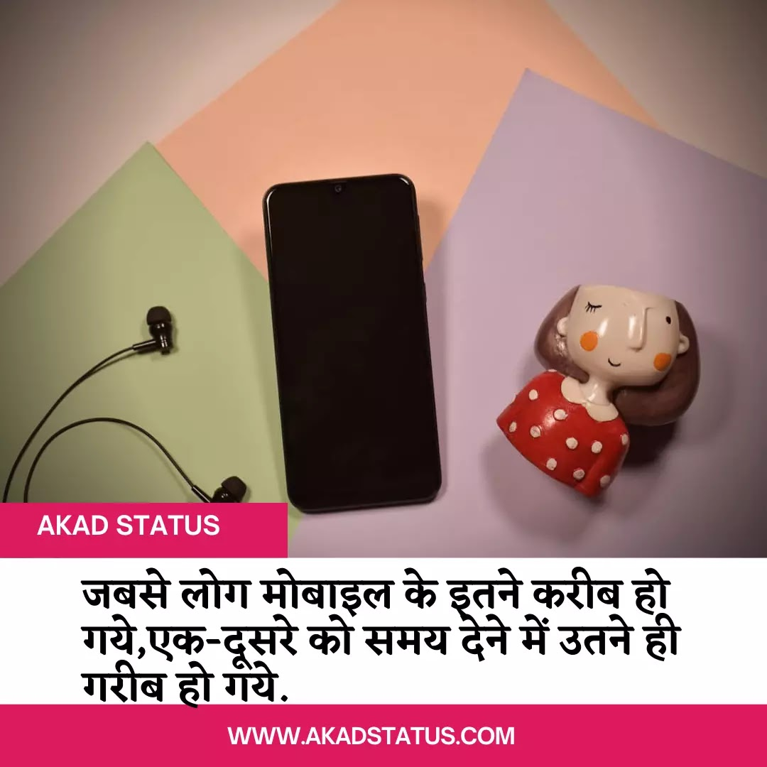 Mobile phone quotes, mobile phone shayari images, mobile phone status,