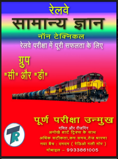 Railway General Knowledge  Practice Set (Group C and D) : For Railway Exam Hindi PDF Book