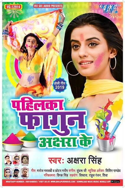 Akshara Singh Album Poster