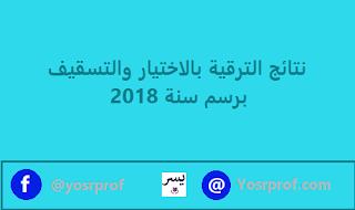 نتائج الترقية بالاختيار والتسقيف برسم سنة 2018