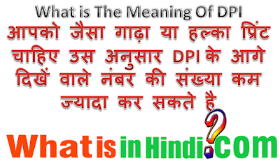 What is the meaning of DPI in Hindi