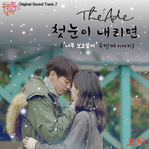 DOWNLOAD MP3 The Ade - When The First Snow Falls ('Miss You Much' 2nd Story) (OST PART7 Man Living At My House)