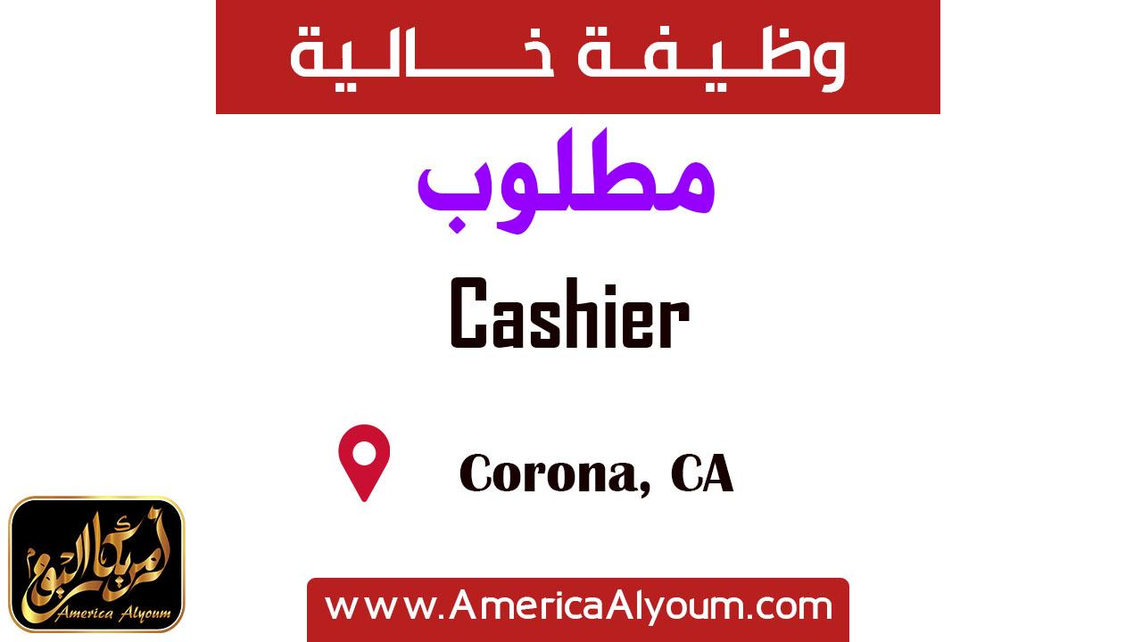 وظائف خالية في Corona: مطلوب كاشير Cashier