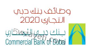 وظائف بنك دبي التجاري 2021