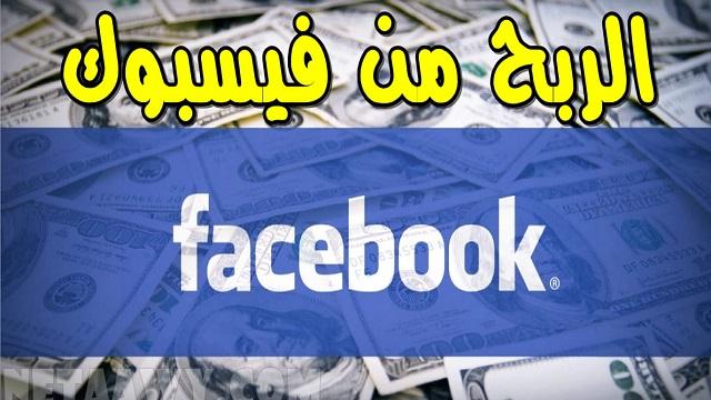 الربح من صفحة الفيس بوك