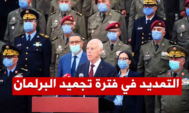 قيس سعيد يمدد تجميد عمل برلمان تونس - Kaïs Saïed
