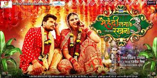 Mehandi Laga Ke Rakhna 3 Bhojpuri Movie