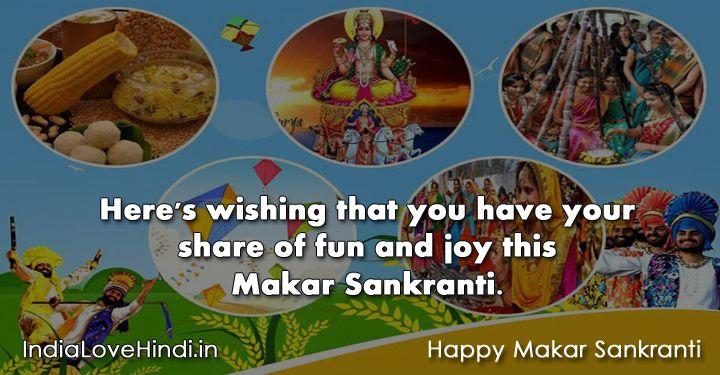 Makar Sankranti Quotes Happy Makar Sankranti 2019 Wishes