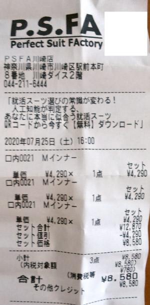 P.S.FA 川崎ダイス店 2020/7/25 のレシート