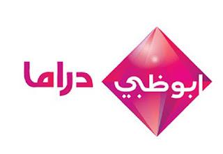 """الجديد تردد قناة أبو ظبي دراما نايل سات عرب سات لكل الدول العربية """"drama"""" بمنزلك"""