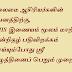 தலைமை ஆசிரியர்களின் கவனத்திற்கு, EMIS இணையம் மூலம் மாற்று சான்றிதழ் பதிவிறக்கம் செய்யும்போது ஸ்ரீ எழுத்தினைப் பெறும் முறை: