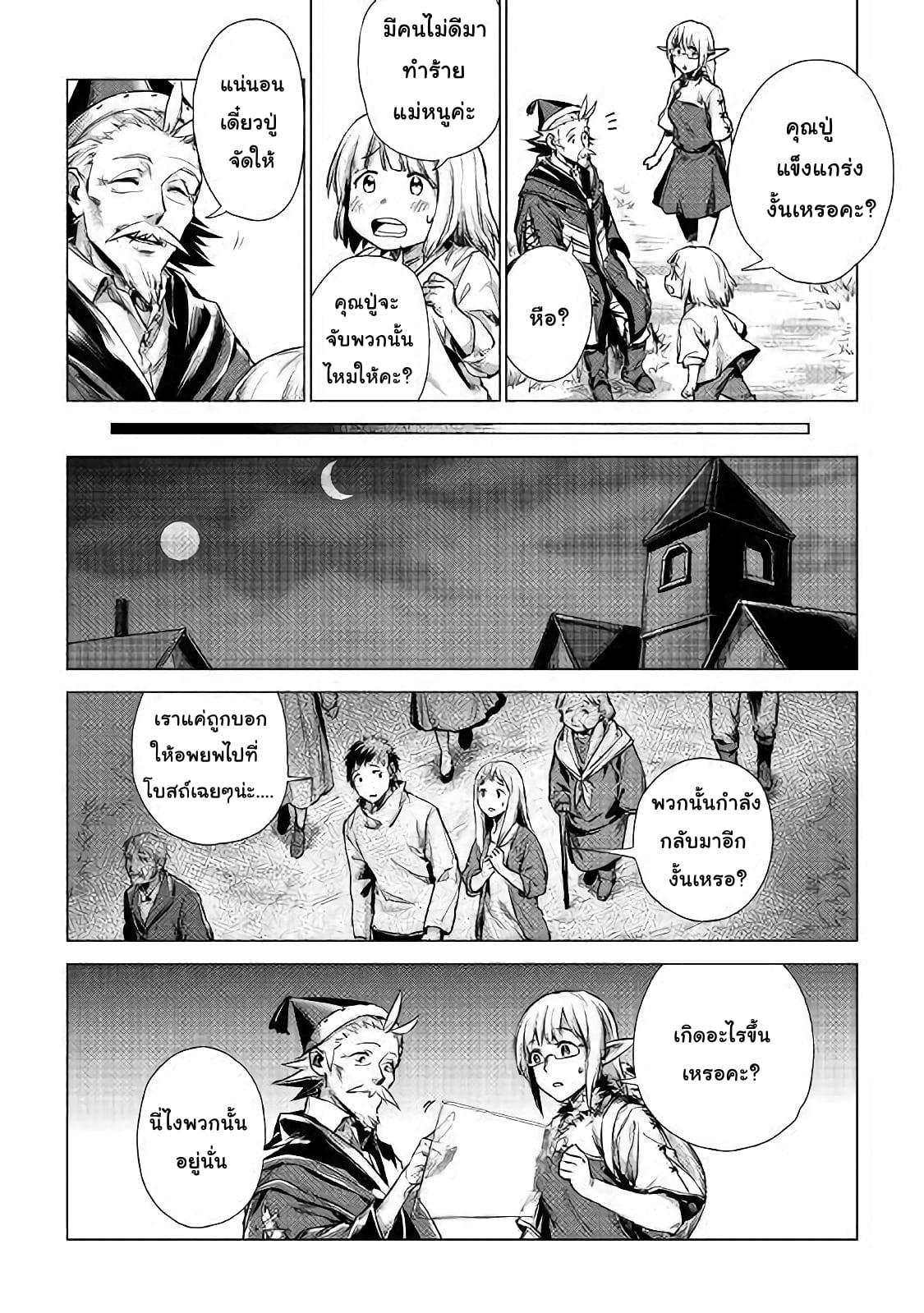 อ่านการ์ตูน Ojii sama ga iku ตอนที่ 2 หน้าที่ 22