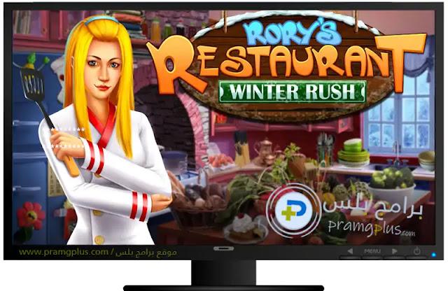 لعبة Rorys Restaurant Winter للكمبيوتر