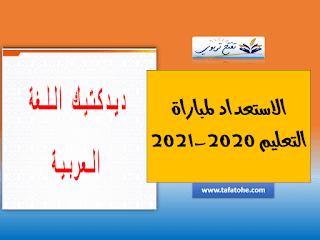 ملخص ديداكتيك اللغة العربية | الاستعداد لمباراة التعليم 2020-2021
