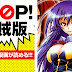 Autores de Noragami, Medaka Box y Trinity Seven lanzan mangas contra la piratería: STOP! Kaizokuban